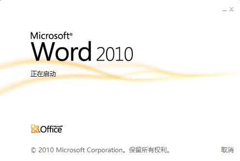 办公软件office中常用软件Word操作快捷键