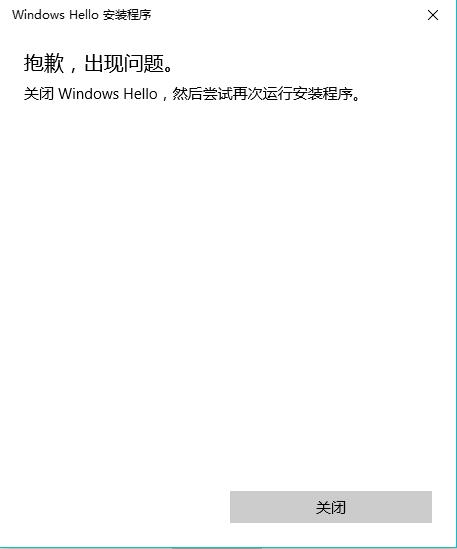 Win10系统不能使用Windows Hello的指纹功能怎么解决?