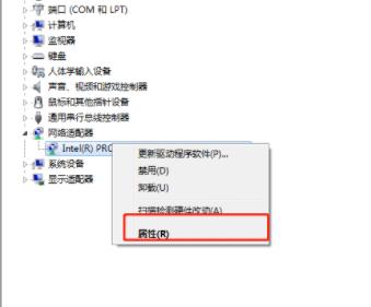 Win7网线插着却显示无法识别网络怎么解决?