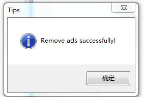 【投稿文章】能去除部分广告和360屏保广告画报的软件 Remove_ads (已经测试)
