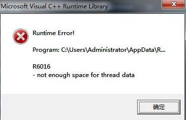 """Win7系统内提示""""runtime error"""" 的解决方法!"""