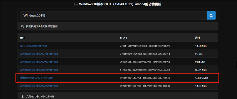 微软Win10 21H1发布KB5003214(19043.1021)又紧急撤回?