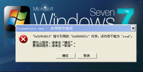 Win7旗舰版系统内存read错误怎么解决?