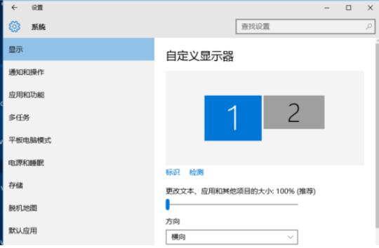 Win10系统外接两个显示器如何配置和切换的方法