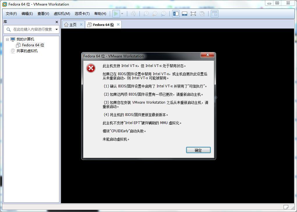 """使用虚拟机时提示""""此主机支持 Intel VT-x,但 Intel VT-x 处于禁用状态"""""""