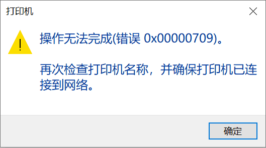 打印机共享0x00000709错误