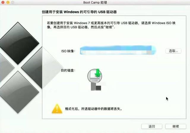 苹果电脑装双系统 详细教程教你轻松搞定!