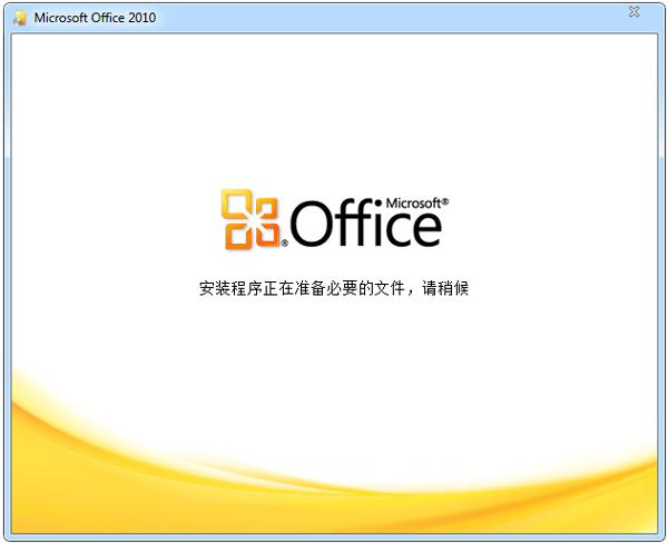 Office 2003 — Office 2016 简体中文破解版(Office 2003 - Office 2016)