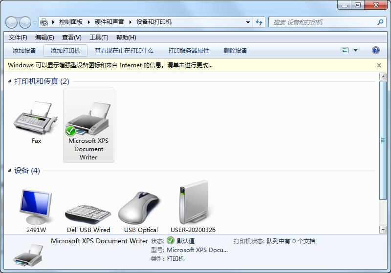 Win7共享打印机无法连接怎么办?无法连接共享打印机的解决方法