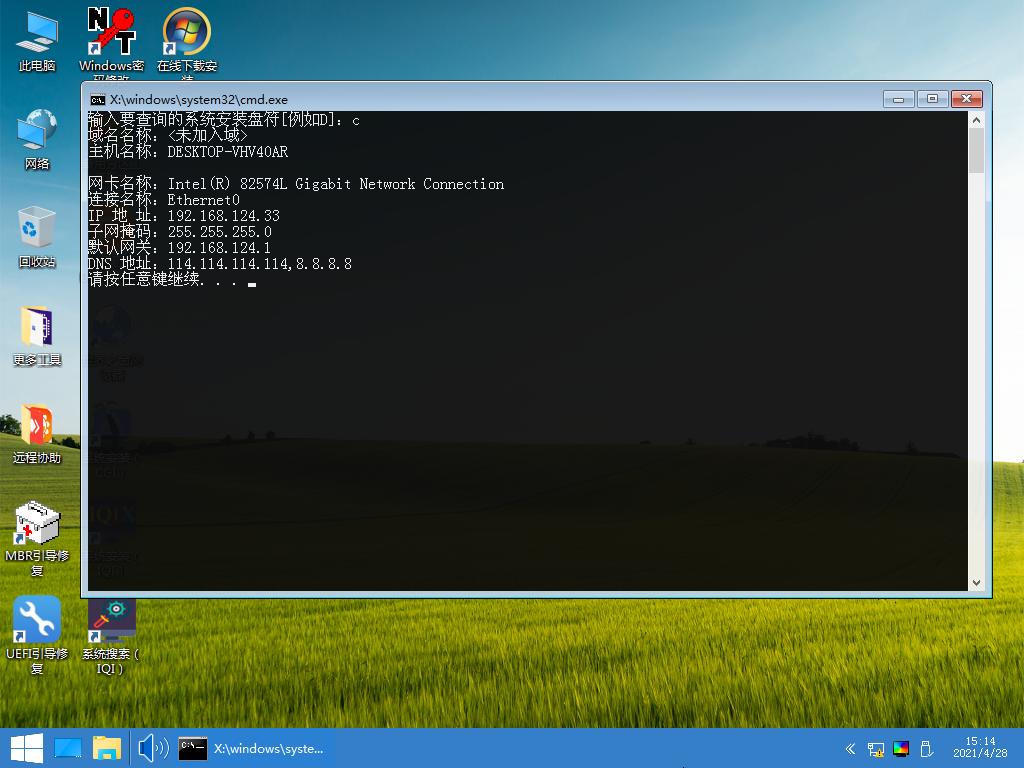 电脑蓝屏无法进入系统,如何获取原系统IP配置?