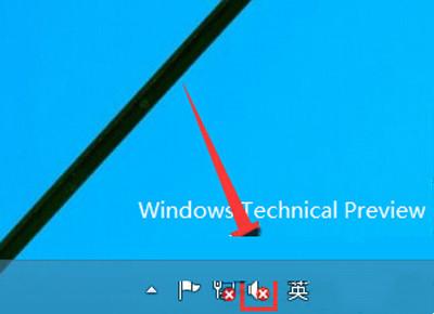 Win10系统的音量图标显示一个红叉的解决办法?