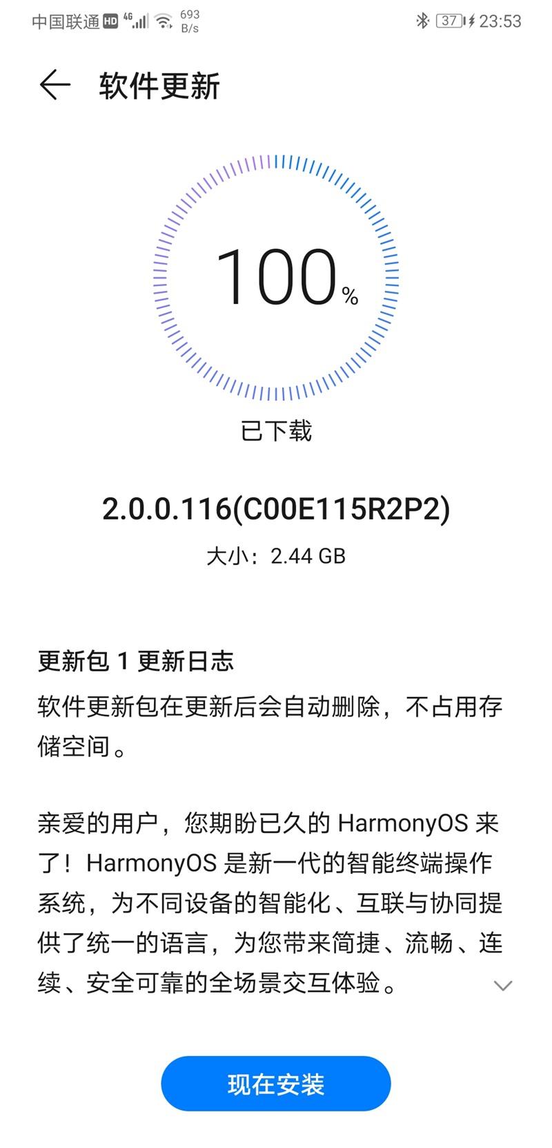 华为 Mate20 鸿蒙 HarmonyOS 2.0 内测已开始推送
