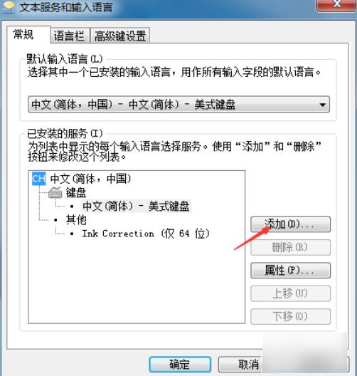 Win7怎么添加第三方输入法?以添加搜狗输入法为例操作步骤