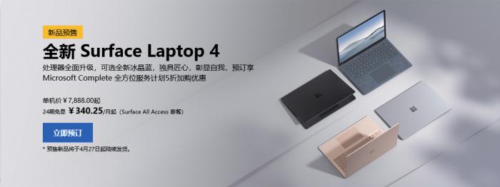 微软Surface Laptop 4国行今日发货 认证翻新机75折大促