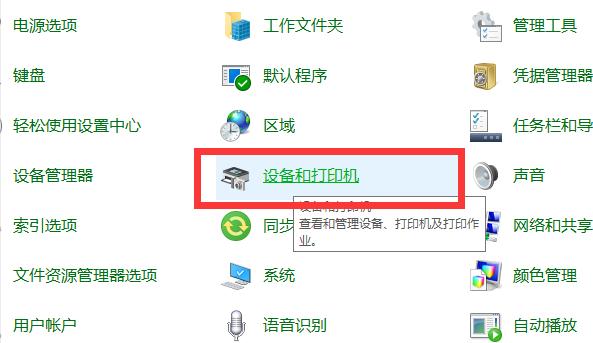 Win10系统两台电脑怎样共享打印机?
