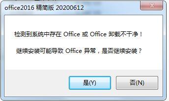 Win7系统Office卸载不干净无法安装?Win7系统Office卸载不干净无法安装解决方法